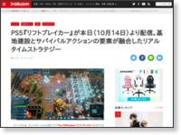 https://www.famitsu.com/news/202110/14237220.html