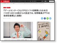 https://www.famitsu.com/news/202110/14237231.html