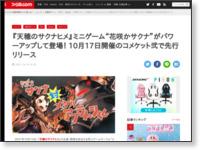 https://www.famitsu.com/news/202110/14237234.html