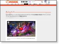 https://www.inside-games.jp/article/2021/10/14/134731.html