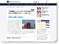 http://biz-journal.jp/2015/03/post_9094.html