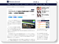 http://biz-journal.jp/2015/05/post_9870.html