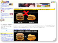 http://gigazine.net/news/20140630-burger-picture-vs-reality/