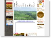 http://fumotoryokan.com/