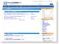 Bitcoin日本語情報サイト ~ 仮想通貨(暗号通貨)ビットコインのチャート・入手・使い方等日本語解説サイト