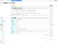 ロードス島戦記オンライン 攻略Wiki