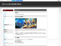 Orient Story 遥かな国の物語 攻略Wiki[FC2]