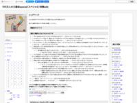100万人の三国志special(スペシャル)攻略wiki