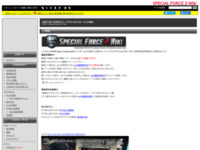 SPECIAL FORCE 2 Wiki