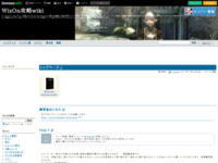 wizon攻略wiki - livedoor Wiki(ウィキ)