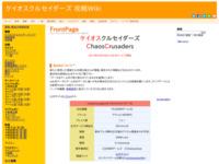 ケイオスクルセイダーズ 攻略Wiki[Wicurio]