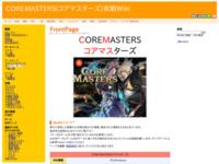 COREMASTERS(コアマスターズ)攻略Wiki