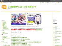 プロ野球MAX 2012 @ 攻略ウィキ
