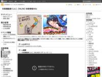 攻殻機動隊 S.A.C. ONLINE 攻略情報Wiki