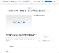 http://www.wowow.co.jp/dramaw/kakkou/