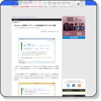 Windows 10無償アップグレードの通知画面が7月1日から変更