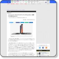 ◇ファンクションキーがマルチタッチディスプレイのTouch Barへと刷新された新MacBook Pro ~Touch IDにも対応。13インチはMacBook Airより薄く、小さく - PC Watch