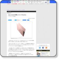 Apple、Skylakeを搭載した12インチMacBook ~ローズゴールド色追加 - PC Watch