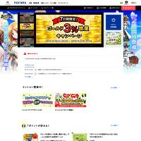 TSUTAYAオンラインゲーム