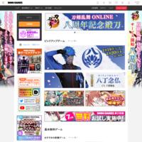 DMM.com オンラインゲーム