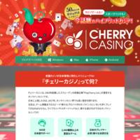 https://www.samuraiclick.com/lp/cherrycasino.php
