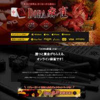 https://www.samuraiclick.com/lp/dora_majan.php