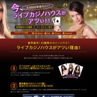 https://www.samuraiclick.com/lp/livecasinohouse.php