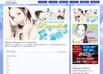 ジーチャンネル|Excellent club Paradice