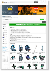 http://store.shopping.yahoo.co.jp/newstagetools/