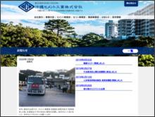 沖縄セメント工業株式会社