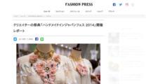 日本最大級!クリエイターの祭典「ハンドメイドインジャパンフェス 2014」開催 | ニュース - ファッションプレス