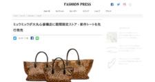 ミュウミュウが大丸心斎橋店に期間限定ストア - 新作トートを先行発売 | ニュース - ファッションプレス