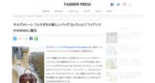 サルヴァトーレ フェラガモの新しいバッグコレクション「フィアンマ(FIAMMA)」誕生 | ニュース - ファッションプレス