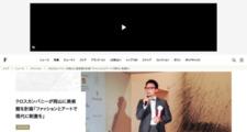 トピックス | クロスカンパニーが岡山に美術館を計画「ファッションとアートで現代に刺激を」 | Fashionsnap.com