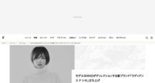 トピックス | モデルSHIHOがディレクションする新ブランド「ラディアンス ド シセ」立ち上げ | Fashionsnap.com
