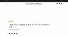トピックス | 【動画】NIGOが監督 破天荒アイドル「BiS」の新MV公開 | Fashionsnap.com