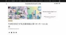 FOREVER21が名古屋初進出 新イオンモールに出店 | Fashionsnap.com