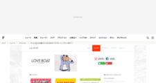 ギャル文化の先駆け「LOVE BOAT(ラブボート)」ブランド終了へ | Fashionsnap.com