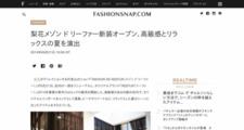 梨花メゾン ド リーファー新装オープン、高級感とリラックスの夏を演出 | Fashionsnap.com