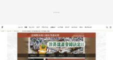 日本初の本格製糸工場「富岡製糸場」が世界遺産に登録 | Fashionsnap.com