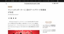 マンハッタンポーテージ、初のアートアワード受賞者が決定 | Fashionsnap.com