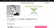 リアル店舗のバーゲン後倒しに意味はあるのか? | Fashionsnap.com