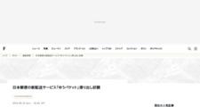 日本郵便の新配送サービス「ゆうパケット」滑り出し好調 | Fashionsnap.com