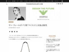 サン・フレールがパリ発「マイスエリ」を独占販売 | Fashionsnap.com