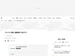 「カシミヤ」表記、通販業社18社がウソ | Fashionsnap.com