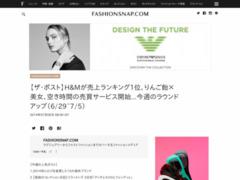 【ザ・ポスト】H&Mが売上ランキング1位、りんご飴×美女、空き時間の売買サービス開始...今週のラウンドアップ(6/29~7/5)   Fashionsnap.com