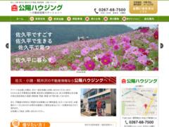 (有)公陽ハウジング オリジナルウェブサイト