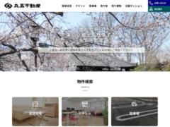 丸五不動産(株) オリジナルウェブサイト