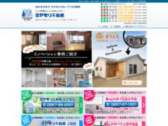 ミヤモリ不動産(株) 佐久本店 オリジナルウェブサイト