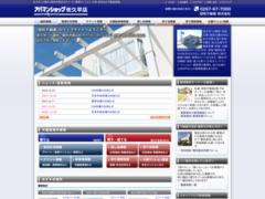 昭和不動産(株) オリジナルウェブサイト